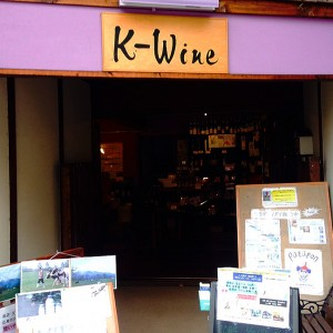 K−Wine外観