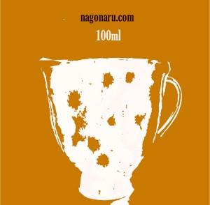コーヒーカップ思案