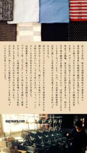 久留米絣ショップ