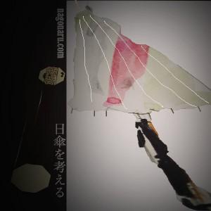 日傘の持ち手9