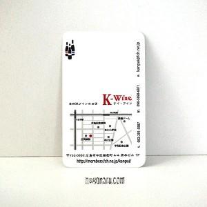 K-WineSC-11