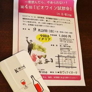 K-WineSC-2